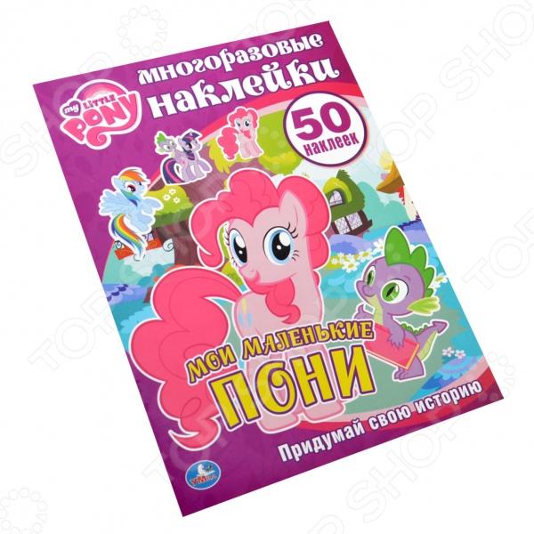 Книжки с наклейками С-Трейд 978-5-506-00523-0 Мои маленькие пони (+ наклейки)