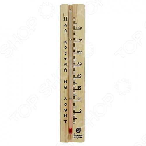 Термометр для бани и сауны Банные штучки «С легким паром!» набор женский для бани и сауны банные штучки 33301