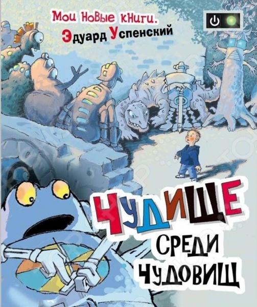Произведения отечественных писателей Росмэн 978-5-353-07068-9 Чудище среди чудовищ