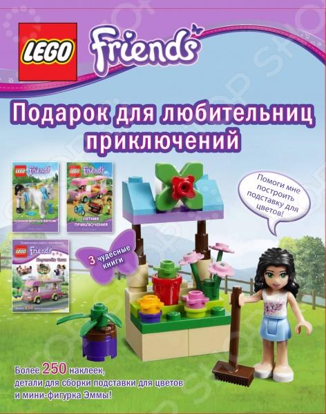 Супер-подарок для любительниц серии LEGO Friends! В красочной коробке - конструктор LEGO из 33 деталей, мини-фигурка LEGO, более 250 МНОГОРАЗОВЫХ наклеек и три книги с играми и новейшими увлекательными историями о приключениях лучших подружек!