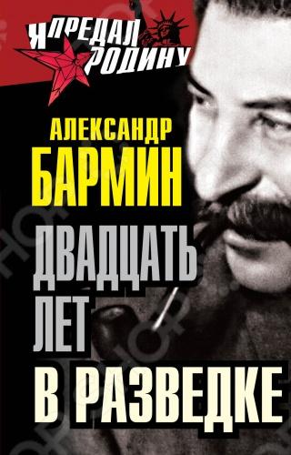 Двадцать лет в разведкеМемуары государственных и общественно-политических деятелей<br>Мемуары А. Г. Бармина 1899-1987 , дипломата- невозвращенца , внучатого зятя Т. Рузвельта долгие годы были в числе основных источников для зарубежных исследователей советского периода 20-30-х годов. Что касается отечественных историков, тем более массового читателя, то для них эта книга была просто недоступна, поскольку перевода ее на русский язык до настоящего момента не существовало. Причина этого кроется в том, что имя автора вслух не могло быть произнесено, так как он с 1953 г. возглавлял русскую службу радиостанции Голос Америки . Между тем книга А. Г. Бармина представляет несомненный интерес. Автор, активный участник Гражданской войны, один из первых краскомов с академическим образованием, выпестованный, как и многие другие выдвиженцы революции, Л. Д. Троцким, был ему всецело предан. В книге представлена широкая галерея дипломатических и хозяйственных работников, видных военачальников, ставших в роковые 30-е годы врагами народа . Хорошо передана и напряженная атмосфера тех лет, мучительная борьба людей между долгом и страхом репрессий.<br>