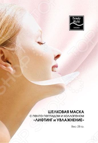Маска шелковая Beauty Style с пента-пептидом и коллагеном unifon освежающая увлажняющая осветляющая шелковая маска для мужчин и женщин 21 шт