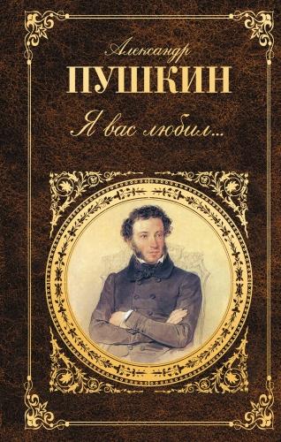 А.С. Пушкин 1799 -1837 величайший русский поэт, реформатор и создатель новой русской литературы, в своем творчестве придавший языку необыкновенную легкость, изысканность и одновременно точность выражения мысли; приблизивший народную речь к литературному языку, что и стало нормой. Стиль его произведений признают эталонным. Его перу было подвластно все: философская, гражданская, любовная лирика, переводы, подражания древним, сатирические жанры, в том числе эпиграммы. Свои жизненные и мировоззренческие искания Пушкин воплотил в стихотворениях, в которых отразилась широта интересов и трансформация взглядов поэта.