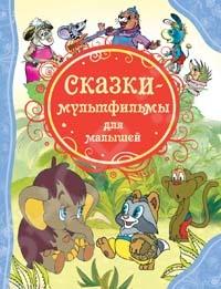 Сказки для малышей Росмэн 978-5-353-05712-3 раскраски росмэн 978 5 353 07075 7
