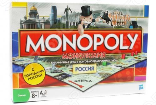 Настольная игра Hasbro Монополия. Россия это, наверное, самая популярная настольная экономическая стратегия. Простые правила понятны даже детям, поэтому вы сможете играть в Монополию всей семьей, вместе с детьми с 8 лет. При этом интересна игра будет и подросткам, и взрослым. В этой версии у вас будет шанс построить свою финансовую империю в России. Вместо стандартных улиц на поле изображены 22 российских города. Играйте, стройте свою империю и хорошо проводите время в кругу семьи или друзей.