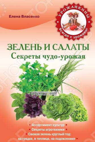 Зелень и салаты - важная и незаменимая часть нашего рациона. Эти культуры являются богатейшим источником витаминов и минеральных элементов. Они придают особый вкус и аромат различным блюдам. А выращенные собственными руками зеленные культуры полезнее и вкуснее вдвойне! Из этой книги вы узнаете все о выращивании пряных овощей и трав как в открытом грунте, так и в теплицах или на подоконнике - от базовых правил агротехники до секретов увеличения урожайности. Кроме традиционного для наших огородов лука, чеснока, салата, мяты, хрена и петрушки в книге представлены такие культуры, как эстрагон, шпинат, спаржа, розмарин, кервель и другие. Все приведенные рекомендации актуальны для средней полосы России.