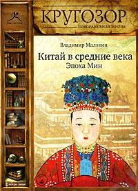 Китай в средние века. Эпоха Мин (аудиокнига)