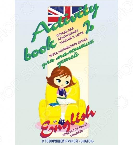 Курс английского языка для маленьких детей Знаток «Познаем-мир 3» набор книг для говорящей ручки знаток познаем мир 3