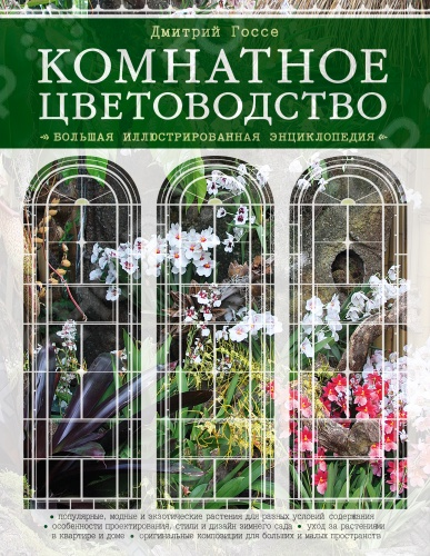 Вы держите в руках книгу, посвященную самым популярным комнатным растениям. В ней представлен максимально полный перечень растений и цветов, идеально подходящих для квартиры и офиса. Воспользовавшись приведенными в книге рекомендациями, вы научитесь выбирать сильные и здоровые растения, умело декорировать жилое пространство. Профессиональные советы по уходу за комнатными растениями помогут вам превратить свой дом в цветущий сад, не затрачивая на это много времени и сил. Станьте профессионалом в домашнем цветоводстве!