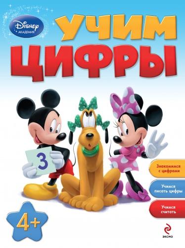 Занимаясь по этой книге, ребёнок познакомится с цифрами и научится их писать, а также считать в пределах десяти. А любимые герои Disney с удовольствием придут малышу на помощь!
