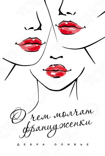 О чем молчат француженкиДостижение успеха в любви<br>Почему все считают француженок такими сексуальными Почему они такие стильные Роскошные И такие худые ! Журналистка из Лос-Анджелиса Дебра Оливье вышла замуж за француза и прожила во Франции 10 лет. Она утверждает: француженки действительно знают о мужчинах, любви и сексе нечто такое, чего не знают остальные женщины. В своем бестселлере О чем молчат француженки Дебра развенчивает много мифов и раскрывает много секретов самых соблазнительных женщин мира. Какое это все имеет к вам отношение Хм, кто знает, возможно вы тоже .немного француженка.<br>