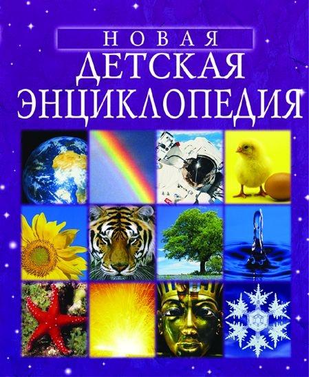 Универсальная справочная литература для детей Росмэн 978-5-353-01295-5 универсальная справочная литература для детей эксмо 978 5 699 58494 9