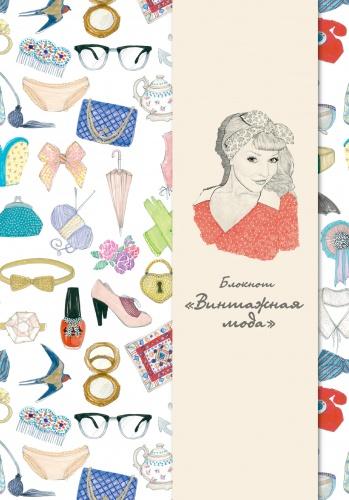 Очаровательный блокнот для девушек с рисунками в винтажном стиле и высказываниями известных кутюрье. Шикарная обложка из шелка, ленточка ляссе и бумага высокого качества luxcream.