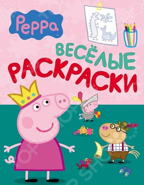 Добро пожаловать в веселую компанию свинки Пеппы и ее друзей! Проведи время с пользой: раскрашивай героев любимого мультсериала и отвечай на вопросы. А если тебе что-то покажется забавным, то смейся от души!