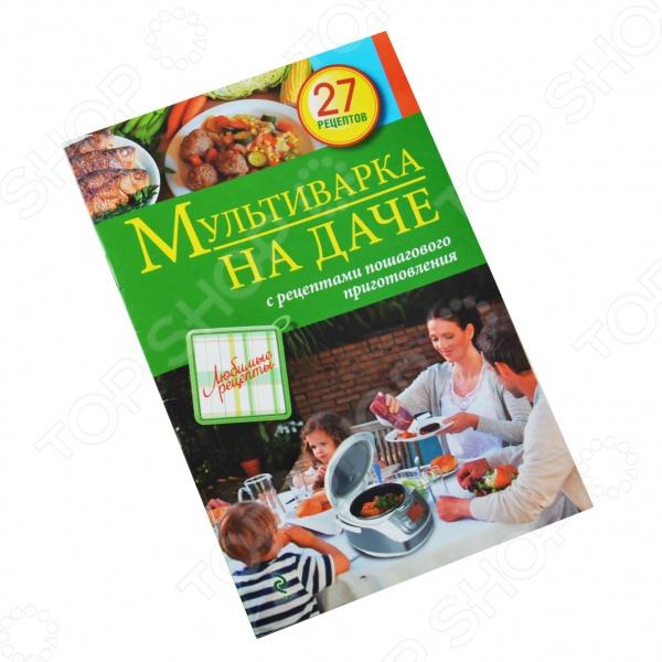 В данной представлены: достоинства мультиварки на даче; рецепты супов с мясом, рыбой, овощами; маленькие хитрости приготовления в мультиварке; рецепты мясных котлет и запеченной рыбы; полноценные завтраки с кашами в мультиварке. 27 рецептов.