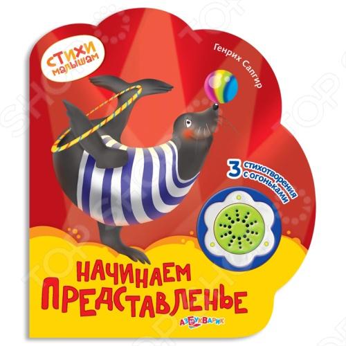 Начинаем представленьеКнижки со звуковым модулем<br>В этой книжке собраны весёлые стихи Генриха Сапгира о цирке. Ты познакомишься с оленем-жонглёром, танцующим слоном и не только. Нажимай на кнопочку снова и снова - слушай стихи и смотри, как мигают огоньки!<br>