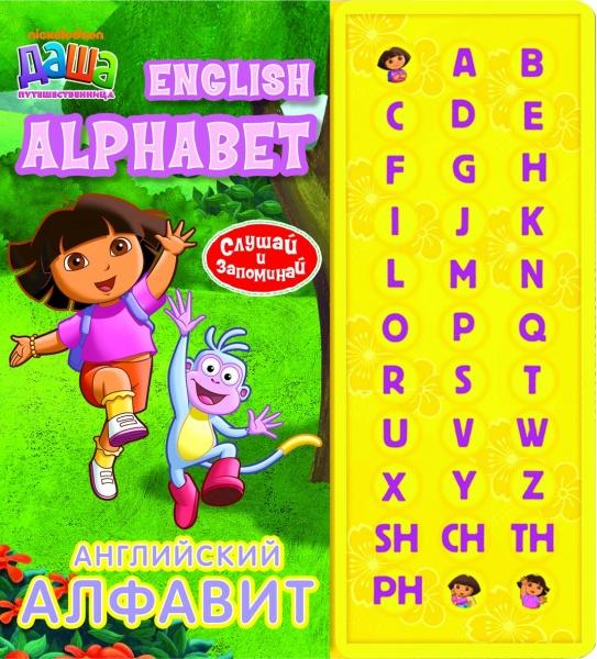 В этой красочной книге Даша-путешественница и ее друзья познакомят детей с английским алфавитом. А чтобы малышу было удобнее запоминать незнакомые звуки, он может нажимать на кнопочки с буквами и слушать их названия столько раз, сколько ему захочется.