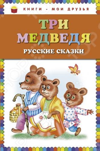 Лисичка-сестричка и волк , Три медведя , Петушок-золотой гребешок , Колобок , Лиса и дрозд , Заяц-хваста и другие самые лучшие и любимые сказки. Для младшего школьного возраста.