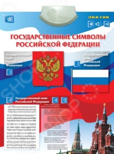 Игра развивающая Знаток «Государственные символы РФ» в артемов государственные и духовные лидеры