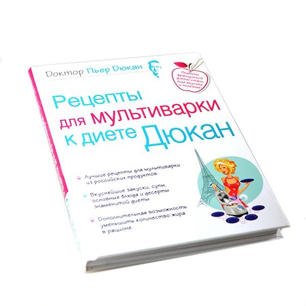 Еще один шаг, приближающий вас к победе над лишним весом! Новая книга знаменитого диетолога включает в себя лучшие рецепты методики, предназначенные для приготовления в мультиварке: восхитительные закуски, супы, основные блюда и десерты. Все рецепты разработаны на основе российских продуктов, потребление которых диета допускает в любое время и в любом количестве. Благодаря мультиварке еда не теряет вкус и полезные свойства, а вы экономите время, ведь за процессом приготовления не нужно следить. В книге содержится описание знаменитой диеты, памятки для каждого этапа, список допускаемых и разрешенных продуктов, которые можно вырезать и расположить в удобном месте. Тетрадь для записи любимых рецептов сделает вашу книгу удобной и вдохновит на импровизации. Не отказывайтесь от любимых блюд, получайте удовольствие от еды и худейте!