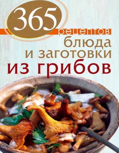 Эта книга - настоящий подарок для любителей грибов. Здесь собраны рецепты потрясающе вкусных грибных супов, оригинальных салатов, пикантных закусок, ароматных соусов и многих других грибных блюд, которые станут украшением вашего меню. А кроме того на страницах книги вы найдете десятки рецептов заготовок, которые позволят радовать себя и своих близких грибами собственного посола круглый год.
