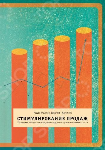 Стратегический маркетинг Манн, Иванов и Фербер 978-5-91657-427-2