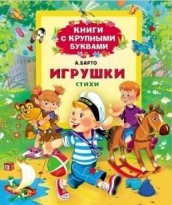 Произведения отечественных поэтов Росмэн 978-5-353-06653-8