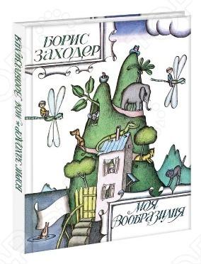 В этой книге собраны самые лучшие стихи известного и всеми любимого Бориса Заходера для детей разных возрастов - Мохнатая азбука , В моей Вообразилии , Школа для птенцов , На горизонтских островах и многие другие. Добрые, светлые и веселые стихи обязательно понравятся юным читателям.