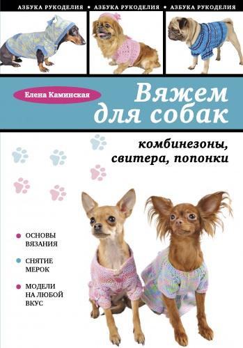 Позаботьтесь о своих любимых питомцах в холодное время года и создайте для них своими руками очаровательные и практичные вещицы, которые защитят их от холода, слякоти и грязи. Вам понадобится немного теплой пряжи, свободного времени и эта книга. С ней вы освоите простые приемы вязания спицами и крючком, научитесь снимать с собаки мерки и строить выкройки с учетом индивидуальных особенностей. Подробные пошаговые описания, красочные фотографии, выкройки и схемы к каждой модели позволят вам связать очаровательные комбинезоны, попонки, свитера, жилетки, кардиганы и подарить вашему любимцу тепло ручной работы в холодное время года.