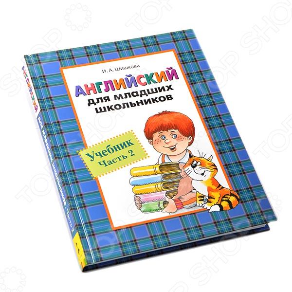 Иностранный язык для детей Росмэн 978-5-353-04248-8 произведения отечественных писателей росмэн 978 5 353 07866 1