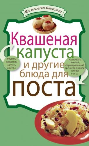 Новая серия, в ней самые любимые блюда и их многочисленные разновидности. Очень доступна, многообразна по темам и по рецептам.