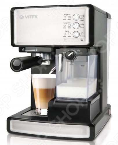Кофеварка Vitek VT-1514