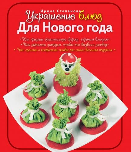 Украшение блюд. Для Нового годаПраздничные блюда<br>Украшение блюд. Для Нового года. Деды Морозы, снеговики, снежинки, мешки с подарками, маски, блестящие зверушки - это все предметы любимого праздника, Нового года. Все это можно сделать из обычных продуктов, и стол получится фантастичным, ярким, незабываемым. Оригинальная обложка книги выполнена из цветного вспененного полимера.<br>