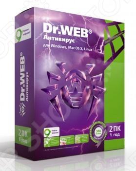 Антивирусное программное обеспечение Dr.Web Антивирус. 2 ПК, 1 год антивирус лучший 2017