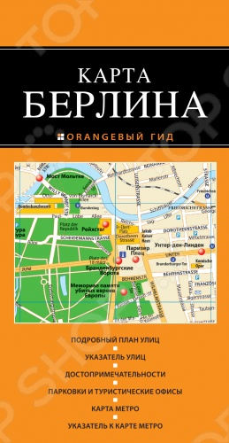 Туристическая карта Берлина с ламинацией для продолжительного использования. Отмечены все основные достопримечательности - на русском языке. Удобный указатель улиц, актуальная схема городского транспорта и указатель станций транспорта.