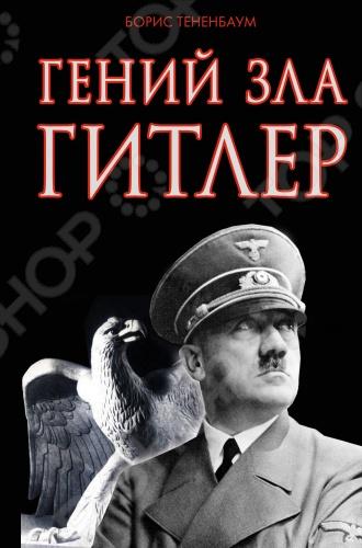Гений зла ГитлерБиографии государственных и общественно-политических деятелей<br>Выбрал свой путь иди по нему до конца , Ради великой цели никакие жертвы не покажутся слишком большими , Совесть жидовская выдумка, что-то вроде обрезания , Будущее принадлежит нам! так говорил Адольф Гитлер, величайший злодей и главная загадка XX века. И разгадать ее можно лишь отказавшись от пропагандистских мифов, до сих пор представляющих фюрера Третьего Рейха не просто исчадием ада, а бесноватым ничтожеством. Однако будь он бездарным крикуном разве удалось бы ему в кратчайшие сроки возродить немецкую экономику и больше пяти лет воевать против Союзников, превосходивших Германию вчетверо Будь он тупым ефрейтором уверовали бы лучшие генералы Вермахта в его военный дар Будь он визгливым параноиком стали бы немцы сражаться за него до последней капли крови и умирать с именем фюрера на устах даже после его самоубийства .. Честно отвечая на самые неудобные вопросы, НОВАЯ КНИГА от автора бестселлера Великий Черчилль доказывает, что Гитлер был отнюдь не истеричным ничтожеством и трусливым параноиком, а настоящим ГЕНИЕМ ЗЛА, чья титаническая фигура отбрасывает густую тень на всю историю XX века. Прочтите эту книгу, и вы поймете, что такое зло во всем его неприукрашенном виде. Молодому поколению необходимо знать эту кровавую историю во всех подробностях чтобы понимать, какую цену приходится платить за любые человеконенавистнические идеи Герой Советского Союза, генерал-майор С. М. Крамаренко<br>