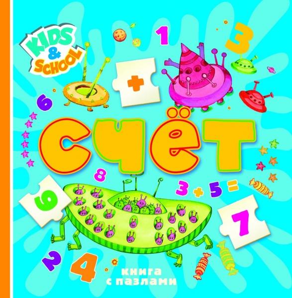 СчетМатематика для малышей<br>Веселая книга с пазлами для подготовки к школе. На каждой странице - новый материал, увлекательное игровое задание, красочные рисунки, пазлы, из которых можно складывать не только картинки, но также примеры . Играя с пазлами, малыш познакомится с неравенством и научится решать примеры на сложение и вычитание.<br>