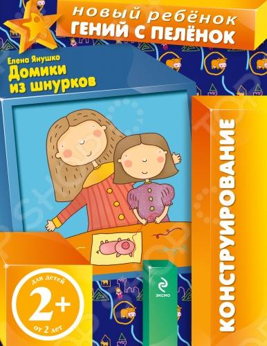 Новый авторский проект для всестороннего развития ребенка! Брошюра для занятия конструированием с помощью разноцветных шнурков.