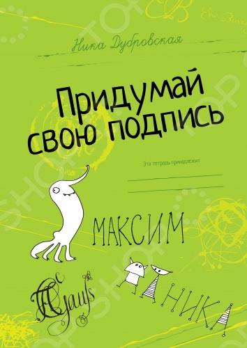 Эта творческая тетрадь продолжает серию хулиганских тетрадей Ники Дубровской. В ней можно найти разнообразные и очень интересные примеры подписей реальных людей и идеи, которые помогут придумать собственную подпись.