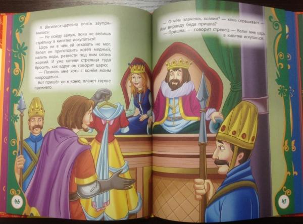 Сказки мира Росмэн 978-5-353-05653-9 принцесса бременские музыканты prostotoys