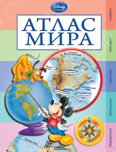 Этот красочный атлас откроет ребёнку удивительный мир! В компании любимых героев Disney он отправится в захватывающее путешествие по странам и континентам и узнает о них множество любопытных фактов. Помимо ярких и подробных карт, малыш найдёт в этом атласе полезные и увлекательные сведения о том, как устроена наша планета, когда и почему на ней возникли материки, где и какие страны расположены, как называются их столицы и какие народы там живут. А алфавитный указатель поможет сориентироваться в океане этих и многих других интереснейших сведений! Ребёнок не только разовьёт познавательные способности, кругозор и интеллект, но и структурное мышление, а также получит первый опыт работы с географическими атласами.