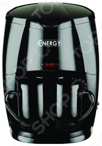 Кофеварка капельная Energy EN-601 порадует свежесваренным кофе в любое время. Устройство имеет компактные размеры. Рассчитано на приготовление двух порций кофе за раз. В комплекте две чашки. Съемная емкость куда засыпается кофе легко моется под краном. Мощность 450 Ватт.