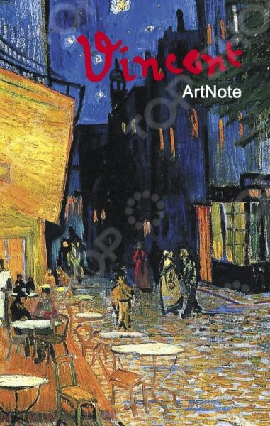 Блокноты. Тетради Эксмо 978-5-699-65078-1 Ван Гог. ArtNote. Ночное кафе