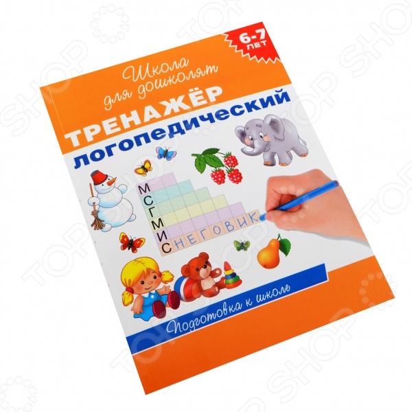 Тренажер логопедический (для детей 6-7 лет)