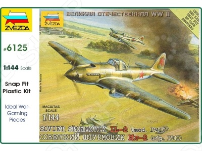 Сборная модель Звезда штурмовик Ил-2 обр. 1941г