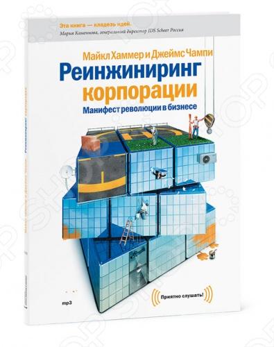 Аудиокниги Манн, Иванов и Фербер 978-5-902862-46-8 Реинжиниринг корпорации. Манифест революции в бизнесе (аудиокнига)