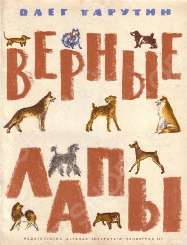 Собаки - самые верные друзья человека. Они понимают нас с полуслова, не бросают в беде и готовы на всё ради хозяина. Этот сборник стихотворений Олега Тарутина - ода собачьему уму и смелости, преданности и весёлому нраву. В состав вошли девять коротких стихов о разных породах собак, каждая из которых прекрасна по-своему, но всех объединяет одно - бесконечная любовь к человеку.