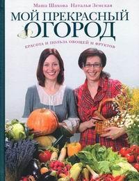 Эта книга для тех, кто выращивает овощи по привычке. И для тех, кто считает огородничество модным увлечением. И для тех, кто только приобщается к земле, раздумывая над тем, что посадить. Выращивая привычные овощи и фрукты, вы вовсе не жертвуете декоративностью сада, а украшая грядки цветами, вы можете добиться больших урожаев и удивительных кулинарных успехов! Ведь красота и польза в огороде так же необходимо дополняют друг друга, как поэзия и проза на вашей книжной полке. Возможно, используя на кухне, в аптечке и в косметичке плоды собственного огорода, вы оцените и скромную прелесть овощей и фруктов. А там и до укропа в цветнике дело дойдет!