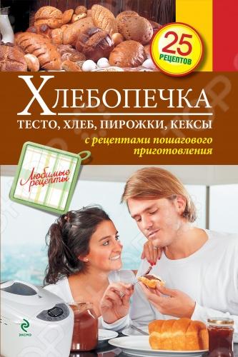 В этой книге вы узнаете: Возможности и тонкости хлебопечки; Маленькие хитрости приготовления теста в хлебопечке; Секреты некоторых продуктов; Полезные таблицы; Рецепты блюд от реальных людей.