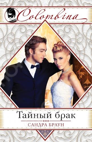 Тайный бракЗарубежный любовный роман<br>Сразу после окончания школы Дэни и Логан тайно поженились, но родители девушки разлучили влюбленных, разорвав их брак. И вот десять лет спустя Дэни вновь приезжает в тот городок, где навсегда похоронила надежды на счастье. Она думает, что все в прошлом, но Логан не сдался. За эти годы он стал богатым, влиятельным человеком, привыкшим добиваться своего. Теперь он намерен добиться Дэни - любой ценой. Ведь первой брачной ночи с любимой ему пришлось ждать целых десять лет.<br>